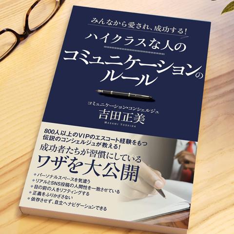 著書「ハイクラスな人の気配りの習慣」