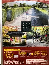 近鉄電車ポスター