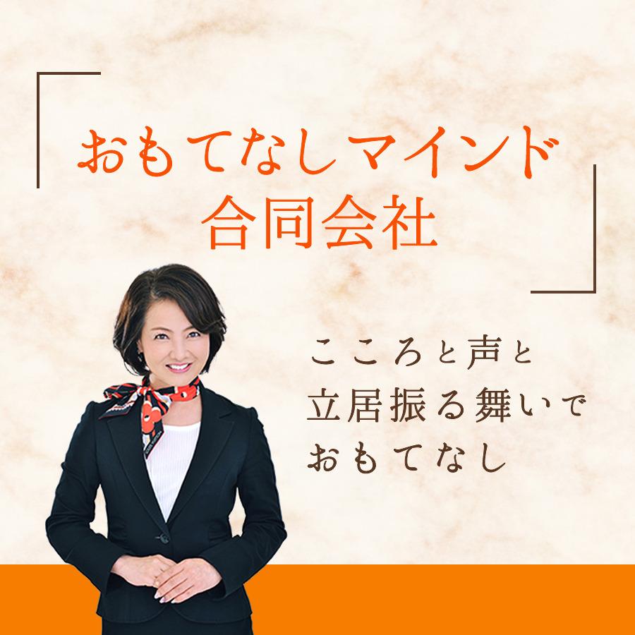 起業/就活/婚活/営業/教育/士業話し方・ふるまい方を変えます。コミュニケーションコンシェルジュ オンライン講師 吉田正美